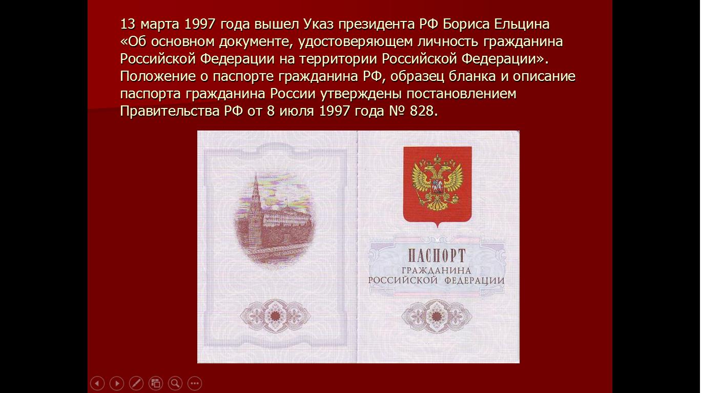 Официальное поздравления с получением паспорта от главы